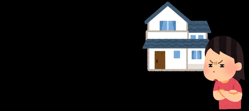 家を建てる流れや費用とタイミング~不動産のプロが教える ...